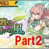 『  【ドラガリ】新ガチャ「吹き渡る願いの風」が来た!!Part2』の画像