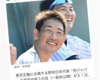 藤浪「阪神おる時こんな笑顔見たことねぇど」