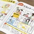 【お仕事】レタスクラブにPR漫画&Webやってみた記事公開