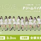 『『=LOVE × ドリームバイト(バイトル)』デビュー2周年記念イベントをサポート♪メンバーに会える貴重な機会…【イコラブ】』の画像