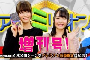 【ミリマス】「アソミリオン Season2 増刊号」がプレミアム会員限定で公開中!