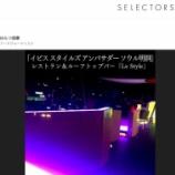 『【連載】「SELECTORS」明洞のルーフトップバー』の画像