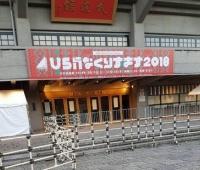 【欅坂46】「ひらがなくりすます」に乃木坂の白石麻衣さん・秋元真夏さんが見に来てくれてた様子!
