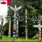 『スタンレー公園』の画像