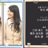 """『【乃木坂46】""""今野分け""""にした金川紗耶、見違えるほど美しすぎると話題に・・・!!!!!!』の画像"""