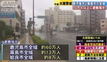 【大雨】鹿児島、やばい