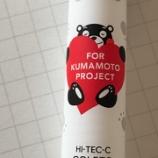 『文房具で熊本を応援しよう! PILOT 熊本応援プロジェクト「HI-TEC-C COLETO」買いました。』の画像