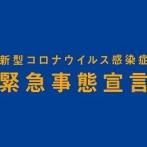 緊急事態宣言、東京、神奈川、千葉、埼玉でさらに延長へ!