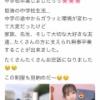 HKT48馬場彩華卒業発表