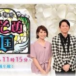 『【テレビ出演】マツコ&有吉 かりそめ天国「能登丼」』の画像