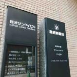 『産経新聞大阪本社へ打ち合わせ&チームビルディング講座の受講』の画像