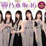 『【乃木坂46】5月23日より順次発売!!!!!!キタ━━━━(゚∀゚)━━━━!!!』の画像