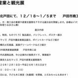 『戸田市の産業と観光展 イオンモール北戸田で明日より開催』の画像