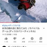【ヤバすぎ】ユーチューバー「氷河の割れ目に落ちてみた結果」