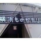 『横浜ものがたり、今夜も開催!』の画像