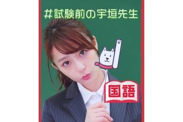 宇垣美里のやつ学校CMで短いスカートでパンツ見えそうになりやがって(;´Д`)ハァハァ