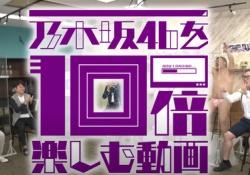 【乃木坂46】『乃木坂×パチンコ』←そろそろガチで来そうwww!