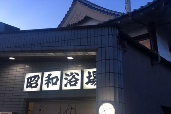 中野 銭湯