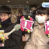 『【乃木坂46】NHK前の中継で乃木坂の推しタオル&うちわを持ったファンが映し出されるwwwwww【NHK紅白歌合戦】』の画像