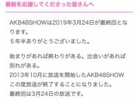 【公式発表】AKB48SHOW「番組を応援してくださった皆さんへ」