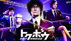 【ドラマ】  さすが変態大国。 日本では深夜12時頃から「SMボンテージ刑事ドラマ」が放映されているぞ。  海外の反応