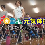 『(ふれあい戸田)TODA元気体操 2017年6月』の画像