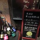 『20160220第22回 酒遊の会「新政」~ 飯田橋「遊」』の画像