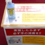 『ワクチン接種に関して。』の画像