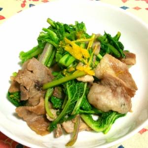 菜の花と豚肉の柚子炒め
