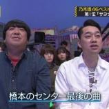 『【乃木坂46】『橋本のセンター最後の曲』しっかりとななみんに触れる設楽が素晴らしすぎる・・・』の画像