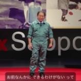 『植松さんのスピーチを多くの人に観てほしい。【TEDxSAPPORO】』の画像