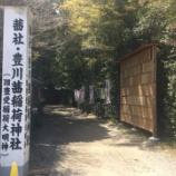 『【三重】茜社・豊川茜稲荷神社の御朱印』の画像