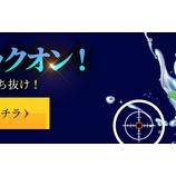 『【光を継ぐ者】水鉄砲で報酬を狙え!イベントのご案内』の画像