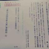 『角川全国短歌大賞に入選確定した凛七星氏』の画像