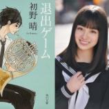 『キタ〜〜〜吹奏楽部が舞台の青春小説『ハルチカ』実写映画化!』の画像