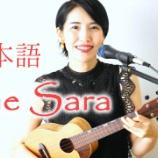 『YouTube「Che Sara ケ・サラ」』の画像