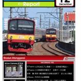 『月刊マンガライレポート2017年12月号発刊のお知らせ』の画像