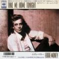 【追悼】Take Me Home Tonight / テイク・ミー・ホーム・トゥナイト(Eddie Money /エディ・マネー)1986