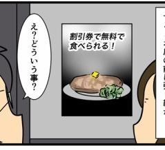 無料で食べられるレストランだと…!!?