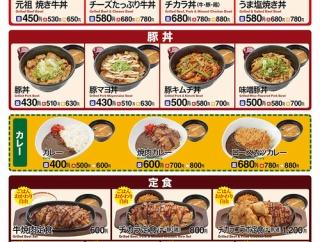 【悲報】閉店相次ぐ焼き牛丼の「東京チカラめし」。第1号店の池袋西口店が今月で閉店へ