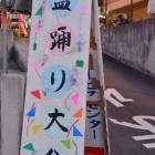 『☆★盆踊り大会★☆』の画像