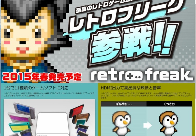 【夢のゲーム機】 レトロフリーク! 今春発売!!