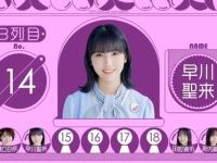【乃木坂46】早川聖来、ついに選抜メンバー入り!!!!!!!
