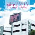 【9月15日】プラザ本店Ⅱのジャグラー全台公開!プラザ荒江もあるよ!