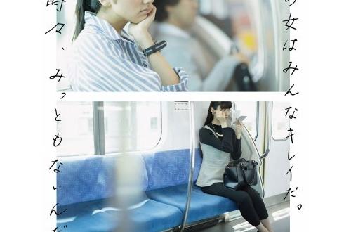 【悲報】 東急のポスター「電車で化粧みっともない」 →Twitter等で「女性差別!」と大炎上wwwwwのサムネイル画像