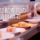 『回転寿司の待合所にて見かけた不思議な人』の画像