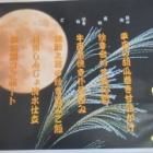 『9月はっぴーでぃ♫』の画像