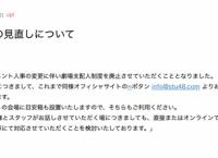 STU48、劇場支配人制度を廃止