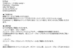 【ミリシタ】ユニット・グループ紹介ページ登場!&閃光☆HANABI団ドラマ試聴追加!