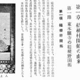 『開基百年記念「桔梗沿革誌」(5)第一章 桔梗村開拓の由来』の画像